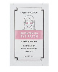BRIGHTENING EYE PATCH